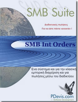 SMBIntOrders for SMB SUITE