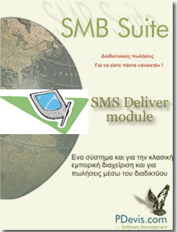 SMS-DELIVER FOR SMB SUITE