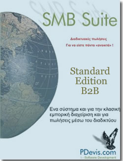 SMB SUITE - STANDARD EDITION ΧΟΝΔΡΙΚH